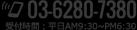 サンシーア電話番号 0362807380